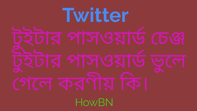 Twitter password change