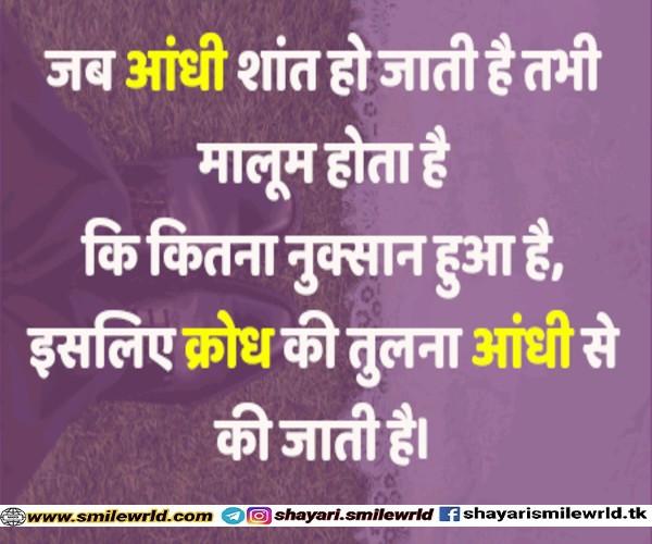best hindi shayari, suvichar, anmol vichar , suvichar in hindi, anmol vichar in hindi, Best shayari in hindi