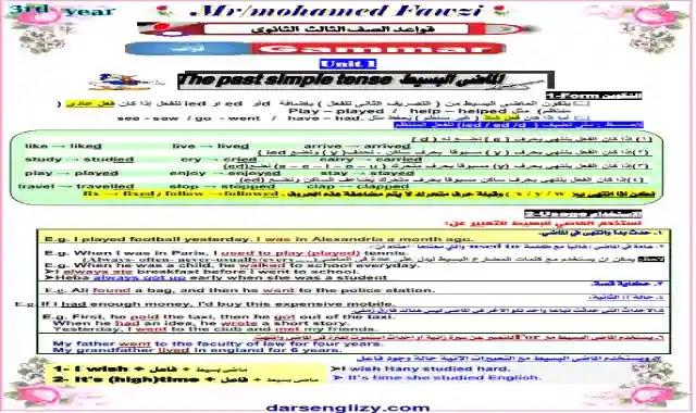 اقوى مذكرة شرح وتمارين على قواعد اللغة الانجليزية الصف الثالث الثانوى كاملا 2021 اعداد مستر محمد فوزي