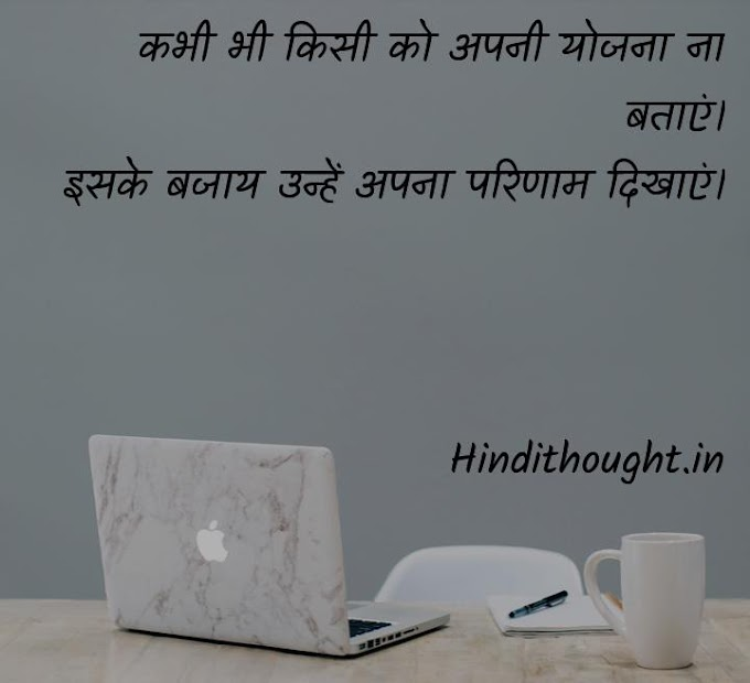 1000+ thoughts of the day in hindi | दिन के विचार | best suvichar in hindi | thoughts of the day in hindi with image