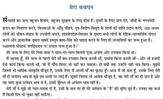 Vivekanand Ki Aatmakatha Hindi PDF Download Free