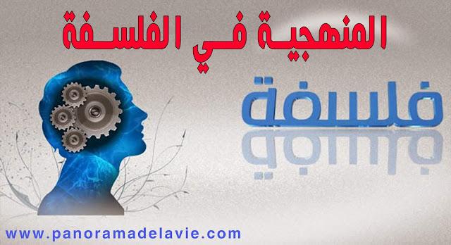 المنهجية في الفلسفة بكالوريا اداب بالدارجة التونسية - فلسفة بكالوريا اداب