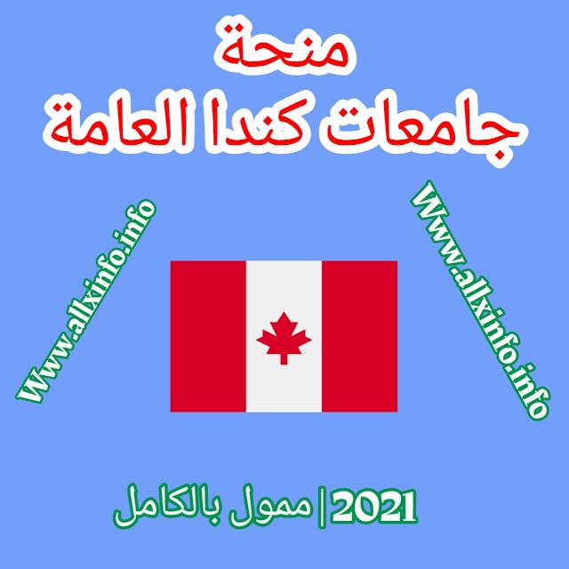 منحة جامعات كندا العامة 2021 | ممول بالكامل