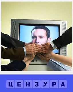 по телевизору мужчина и руками снаружи цензура запрещает говорить