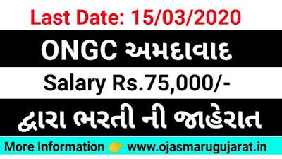 ONGC Recruitment 2020, ONGC Job Bharti, ONGC Job Bharti 2020, Ojas Maru Gujarat, Maru Gujarat Bharti 2020