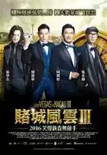 Film From Vegas to Macau 3 (2016) Subtitle Indonesia