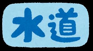 水道のマーク(文字)