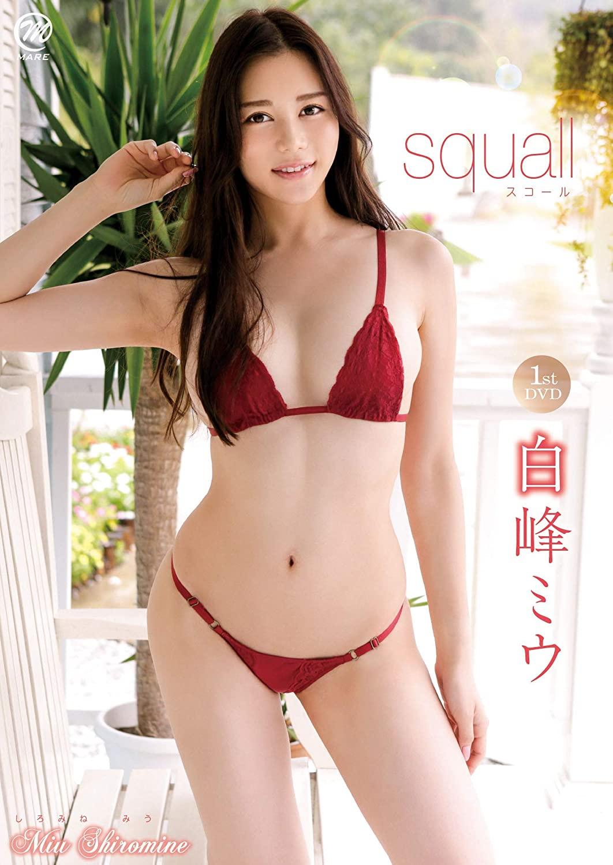 美形顔!高身长!脚线美!究极的Style!次世代的AV Star白峰ミウ、升空!