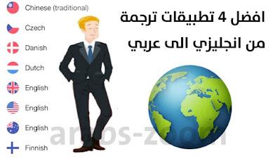 تحميل افضل 4 تطبيقات ترجمة انجليزي الى عربي | مع استخدام الكاميرا مجانا