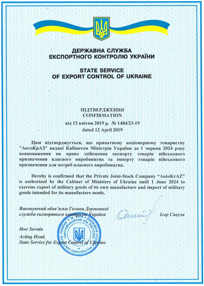 АвтоКрАЗ підтвердив повноваження спецекспортера