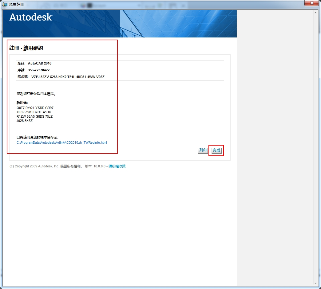軟件集中: AUTOCAD 2010 繁中 完美破解版