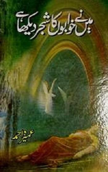 main-ne-khwabon-ka-shajar-dekha-hai-pdf-free-download