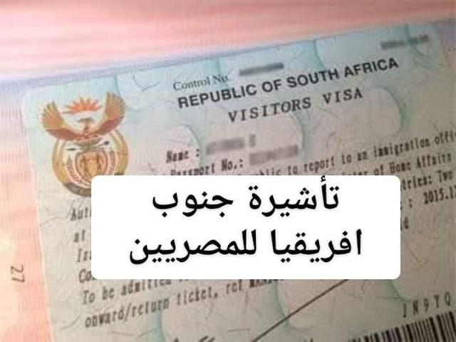 تأشيرة جنوب افريقيا للمصريين