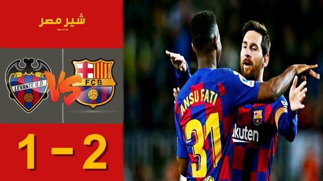 مباراة برشلونة وليفانتي - مباراة برشلونة اليوم - موعد مباراة برشلونة وليفانتي