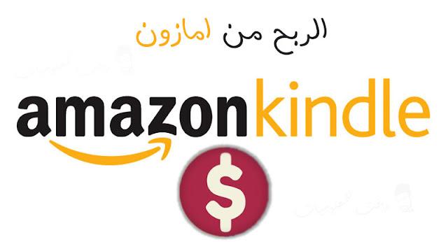 شرح الربح من تصميم الكتب وبيعها في امازون  Amazon kdp الربح من  Amazon kdp. شرح طريقة تصميم الكتب وانشاء غلاف كتاب على خدمة Kindle Direct Publishing في امازون.