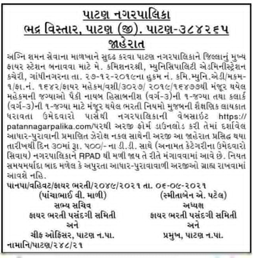 Patan Nagarpalika recruitment 2021 | Clerk and Deputy Accountant Vacancy