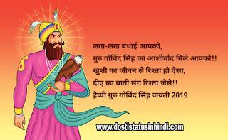guru gobind singh family