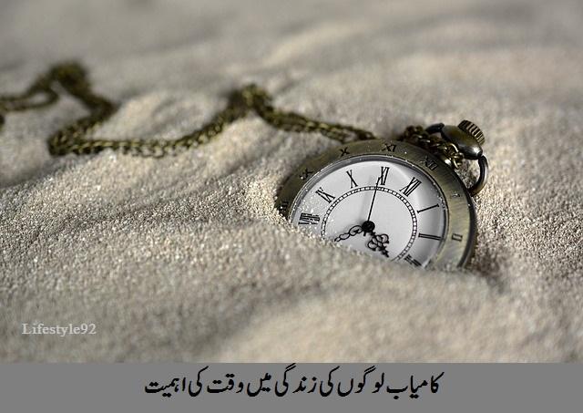 زندگی میں وقت کی اہمیت zindagi mein waqt ki ahmiyat