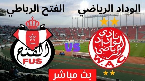 بث مباشر مشاهدة مباراة الوداد والفتح الرباطي في الدوري المغربي اليوم الاحد 11-10-2020
