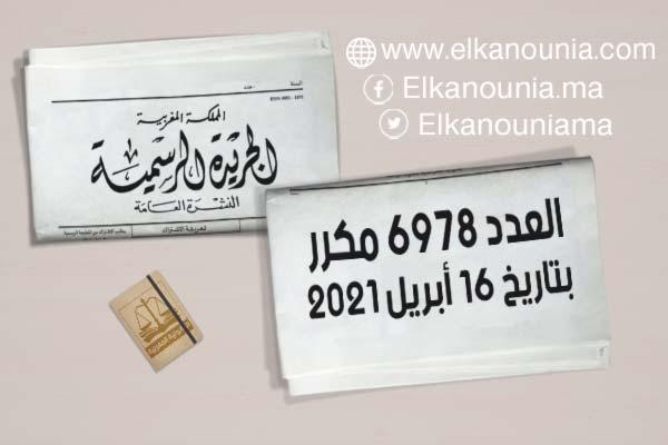 الجريدة الرسمية عدد 6978 مكرر الصادرة بتاريخ 3 رمضان 1442 (16 أبريل 2021) PDF