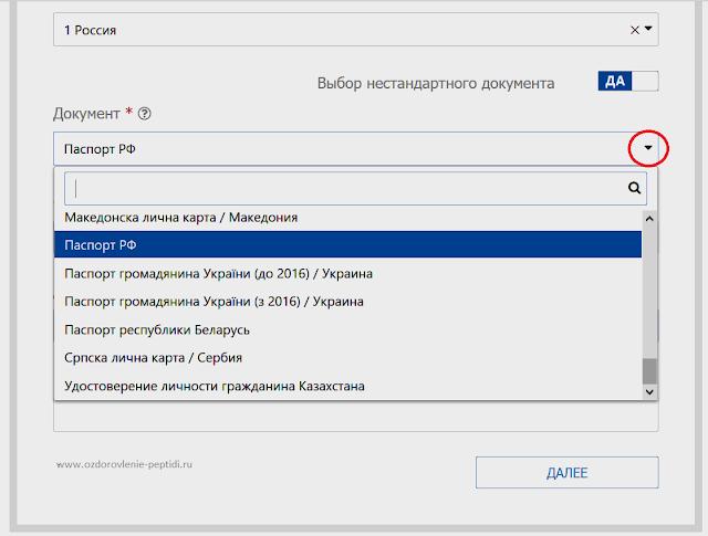Выбор нестандартного документа при регистрации