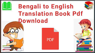 Bengali to English Translation Book Pdf Download