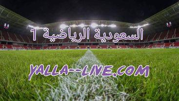 مشاهدة قناة السعودية الرياضية 1 بث مباشر بدون تقطيع ksa sports 1
