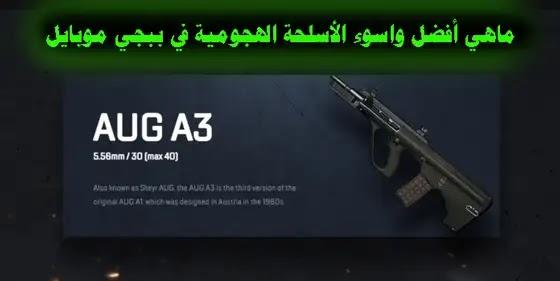 AUG A3 من أفضل اسلحة ببجي