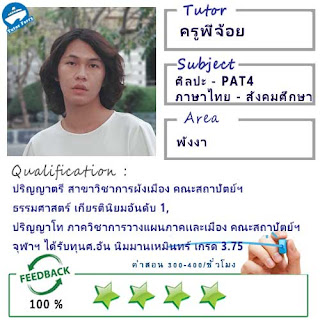 ครูพี่จ้อย (ID : 13857) สอนวิชาศิลปะ ที่กรุงเทพมหานคร