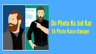 Do Photo Ko Jod Kar Ek Photo Kaise Banaye