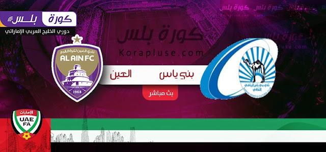 موعد مباراة بني ياس والعين بث مباشر بتاريخ 01-12-2020 دوري الخليج العربي الاماراتي