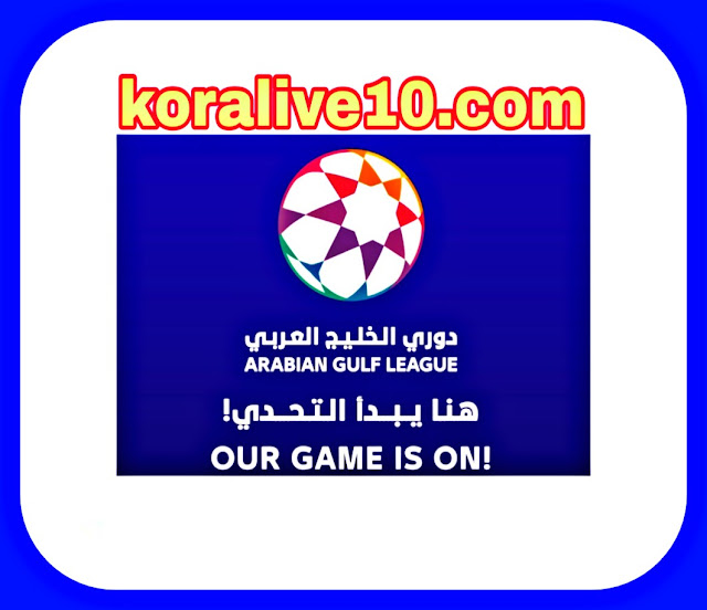 مباريات اليوم من بطولة دوري الخليج العربي الاماراتي /كورة لايف 10