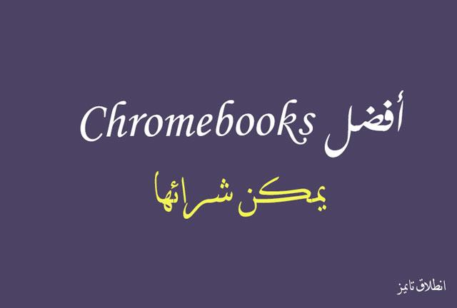 أفضل Chromebook