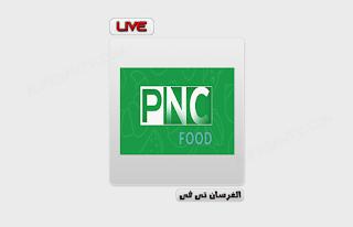 قناة بانوراما فود بث مباشر - Panorama Food Live