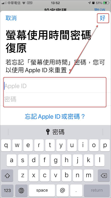 iPhone小技巧:如何設定『使用螢幕使用時間密碼』
