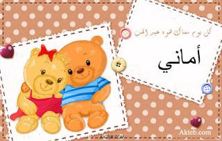 صور اسم أماني صور اسماء بنات