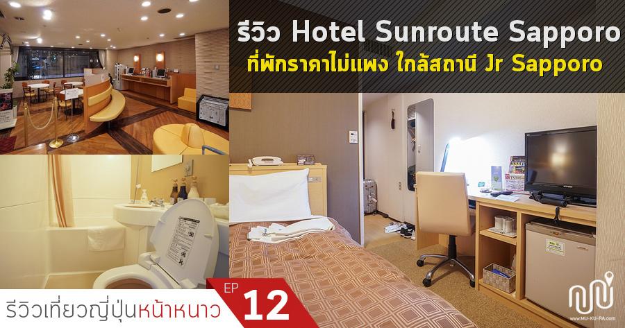 รีวิวโรงแรม Hotel Sunroute Sapporo ที่พักราคาไม่แพง ใกล้สถานี Jr Sapporo