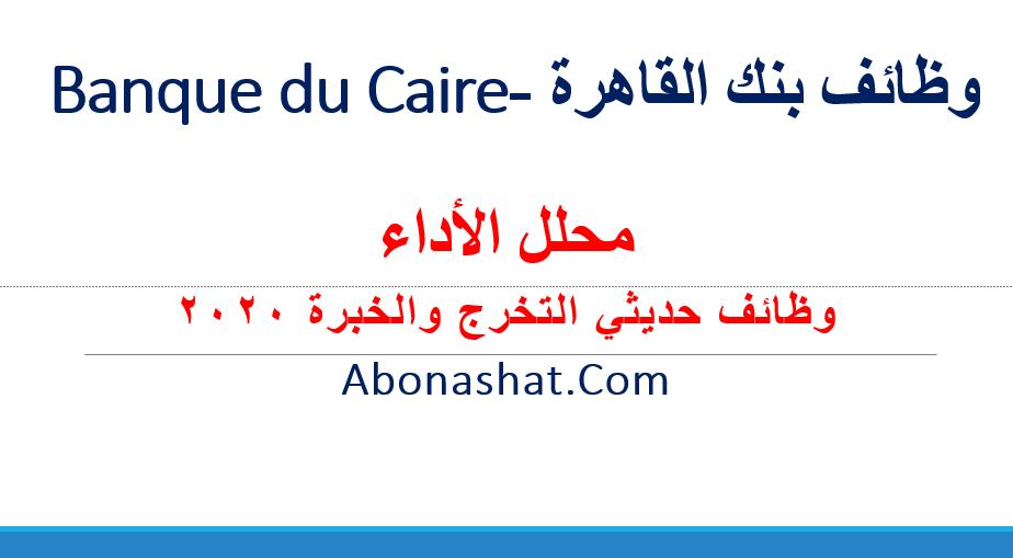 وظائف بنك القاهرة 2020 | اعلن بنك القاهرة عن احتياجة لوظيفة Business Analyst بجميع الفروع  | وظائف حديثي التخرج والخبرة  | Banque du Caire jobs