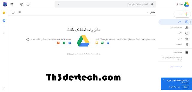واجهة جوجل درايف