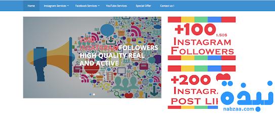 موقع موثوق يمنحك متابعين حقيقين لصفحاتك فيسبوك و انستغرام مجانا