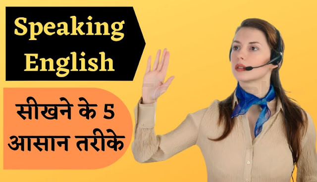 Best 5 tips to learn speaking english fluently in hindi, how to learn speaking english in hindi