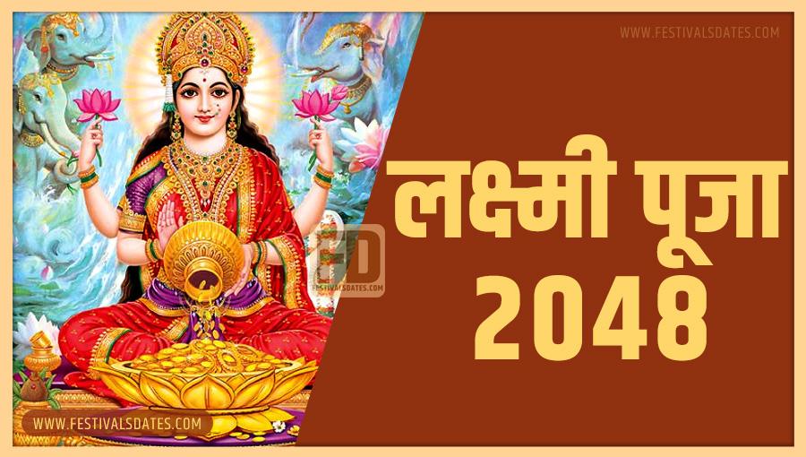 2048 लक्ष्मी पूजा तारीख व समय भारतीय समय अनुसार