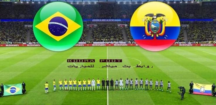 موعد مباراة  الإكوادور والبرازيل