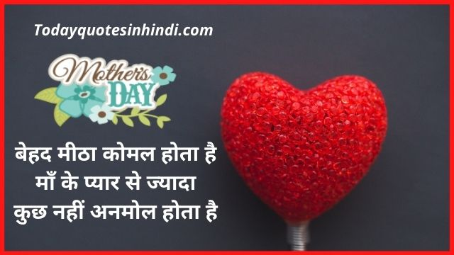 mothers day images and quotes in hindi