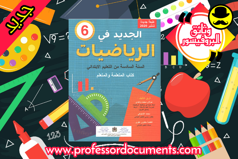 كتاب التلميذ - الجديد في الرياضيات - المستوى السادس ابتدائي - طبعة 2020 تجدونه حصريا على موقع وثائق البروفيسور