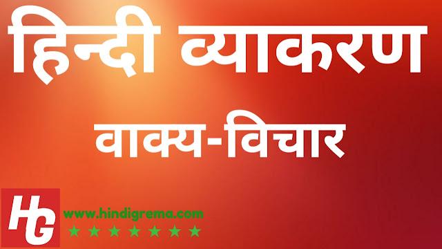 वाक्य - विचार  vaaky-vichaar