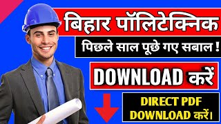 Bihar Polytechnic Previous Year Questions Paper PDF Free Download
