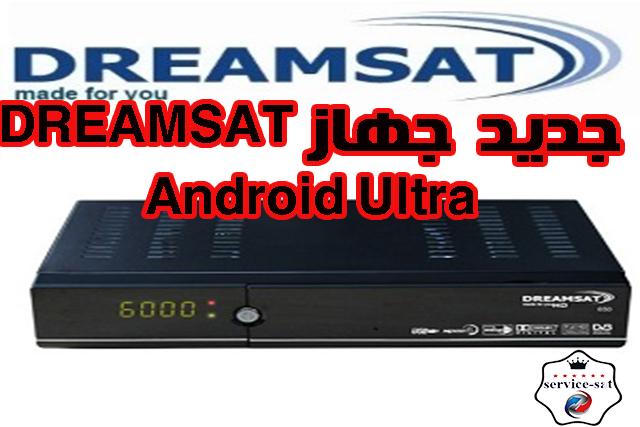 تحديث جديد لجهاز DREAMSAT بتاريخ 21-03-2020