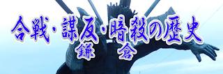 鎌倉:合戦・謀反・暗殺の歴史