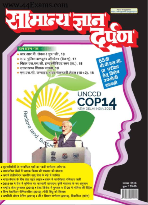 -Samanya-Gyan-Darpan-Current-Affairs-November-2019-For-All-Competitive-Exam-Hindi-PDF-Book